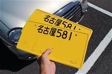 軽自動車検査協会へ行く