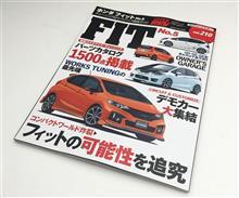 ハイパーレブ vol.210 ホンダ フィット号発売!!