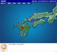 19時46分ごろ 熊本で震度5弱の地震がありました