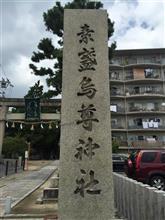 【江坂】素盞嗚尊神社?(;´д` )