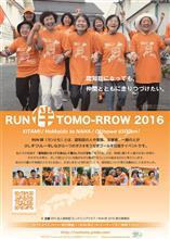 RUN TOMO-RROW