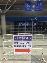 乃木坂46セブンイレブン 限定ライブ