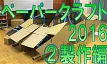ペーパークラフト2016 その2 製作編