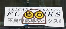 ★多い日でも安心!(爆)春夏秋冬365日全天候型オフ!9月のFC-WORKS奥多摩湖オフ開催ですよ!(^^♪