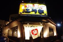 先日、久し振りに江川亭でニャン玉ごはん食べて来ました♪