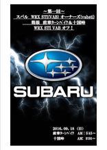 イベント:箱根 十国峠 WRX STI VAB オフ!