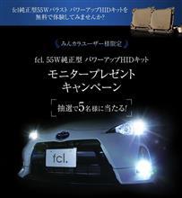 fcl. 55W純正型パワーアップHIDキット モニターしたい!