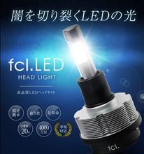 【fcl.(エフシーエル)LEDヘッドライト モニターレポート】とにかく明るい!!