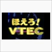 VTECだけのクラブ結成!