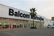 バルコム・マリーナベイに行ってきました。