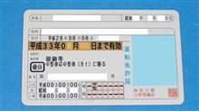 運転免許証交付(金更新)