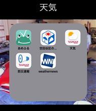 スマホの天気予報アプリ