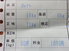 バッテリー 1、080円