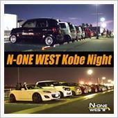 イベント:N-ONE WES ...