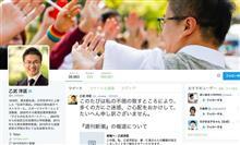 乙武洋匡さん「離婚」を発表!ネットでは「奥さん可哀想」の声