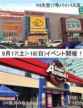 今週末は、SA横浜みなとみらい と YH大宮17号バイパス店 でイベントです!