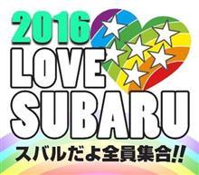 2016 スバルだよ全員集合!に参加します!