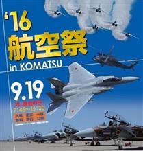 2016小松基地航空祭915予行。