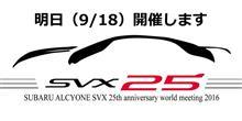 【明日(9/18)開催】「SUBARU ALCYONE SVX生誕25周年記念ワールドミーティング」