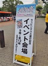 ラブライブ!サンシャイン!!東海バス記念乗車券販売イベントby沼津市中央公園