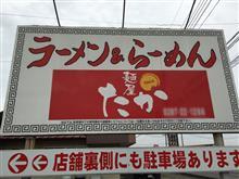 麺屋たか@栃木県大田原市を訪問しました。