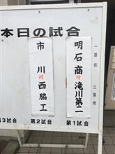 秋季兵庫県高等学校野球大会