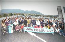 BMW E30 第8回全国ミーティング