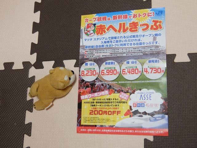 赤 ヘル きっぷ 2020