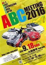 ABCミーティング2016・・・雨(><)