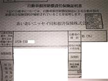 最後のトラブル~自賠責の種別間違い~愛車ログを更新しました!byPCX(LAST)。