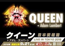 Queen + Adam Lambert LIVE 2016 at Budokan
