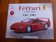 フェラーリF40の創刊号