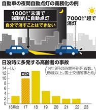 車のライト、夜間の自動点灯を義務化へ 20年4月から