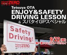【開催終了】9/22injured ZEROプロジェクト Tetsuya OTA ENJOY&SAFETY DRIVING LESSON&スパタイGPスペシャル