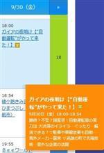 """【テレビ番組】 ガイアの夜明け 「""""自動運転""""がやって来た!」"""