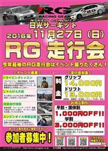 レーシングギア走行会in日光サーキット