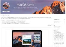 macOS アップグレード