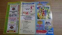 明日はSUZUKI秋祭り2016in高塚