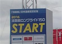 2016 淡路島ロングライド150 〈前編〉 (スポーツの秋 第1弾)