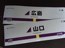 乃木坂46  アンダーライブ全国ツアー  中国シリーズ