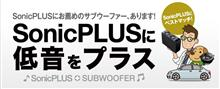 LEVORG レヴォーグ / WRX STI ・S4 / インプレッサ G4・スポーツ / SUBARU XV 専用サブウーファーパッケージ【SonicPLUS】