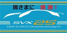 【お礼】「SUBARU ALCYONE SVX生誕25周年記念ワールドミーティング」