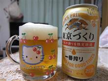 一番絞り47都道府県のビール(No.10 東京)