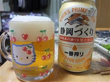 一番絞り47都道府県のビール(No.11 静岡)