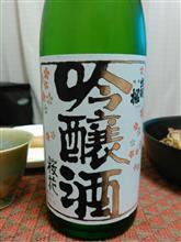今宵は出羽桜の桜花吟醸酒♪