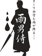 サムライ〜♪( ´θ`)ノ