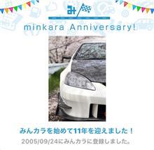 MIYAのぐだぐだ日記  〜祝・みんカラ歴11年!