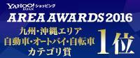 ■Yahoo!ショッピング店自動車・オートバイ、自転車カテゴリ賞を受賞byAUTOWAY