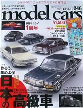 モデル・カーズ2016年11月号(日本の高級車)♪