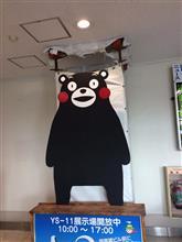 熊本震災視察旅行!
